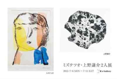 Kensuke Ueno_3